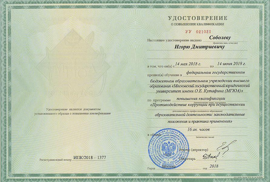 маникюр сертификат о повышении квалификации фото загрузки изображений